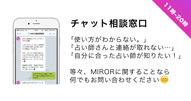 Miror linechat support